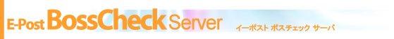 イー・ポスト Windows メールサーバ   製品紹介   E-Post BossCheck Server